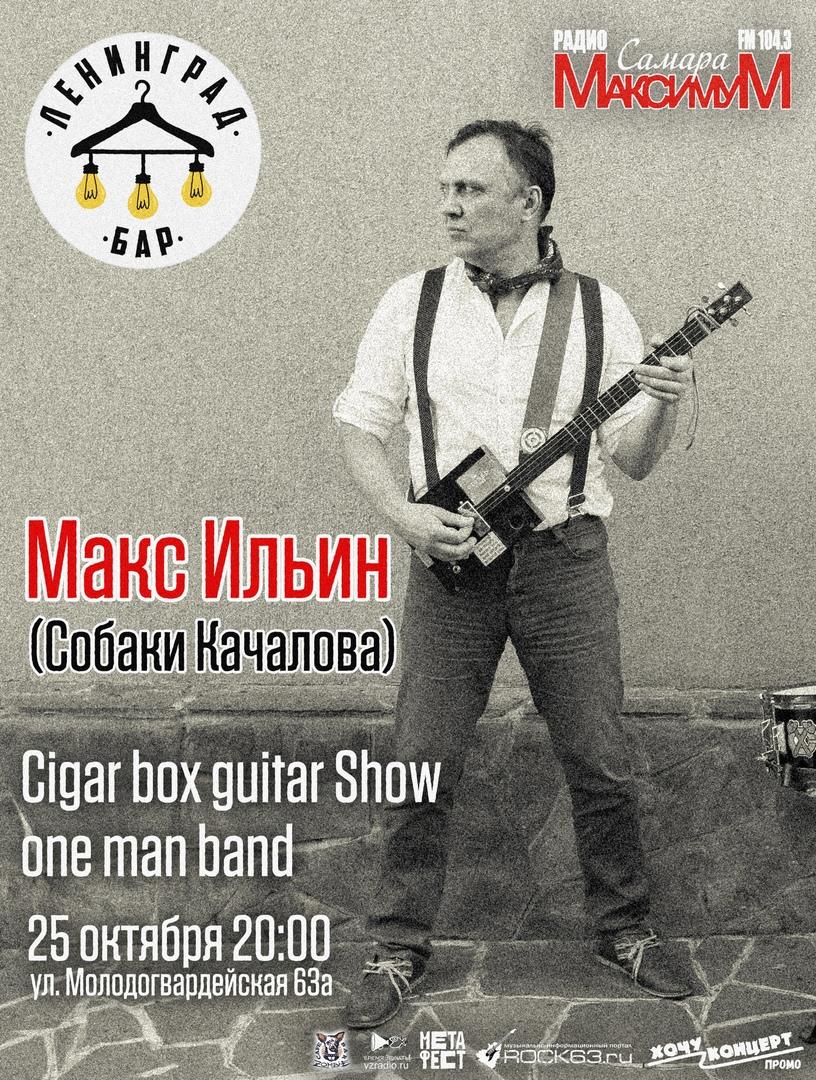 Афиша Самара 25.10 / Макс Ильин (Собаки Качалова) / Самара