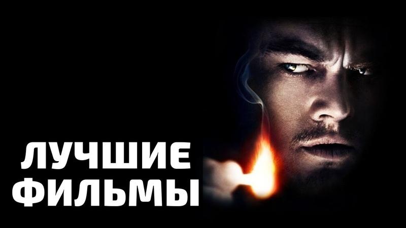ТОП 10 ЛУЧШИХ ФИЛЬМОВ ТРИЛЛЕРОВ 2000 2019