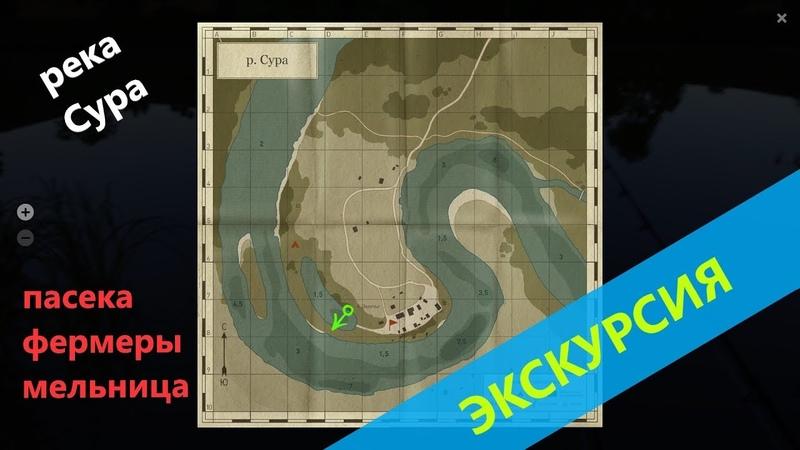Русская рыбалка 4 река Сура Экскурсия по достопримечательностям