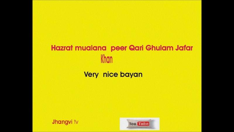 Shan e risalat by Qari peer Gulam jafar khan