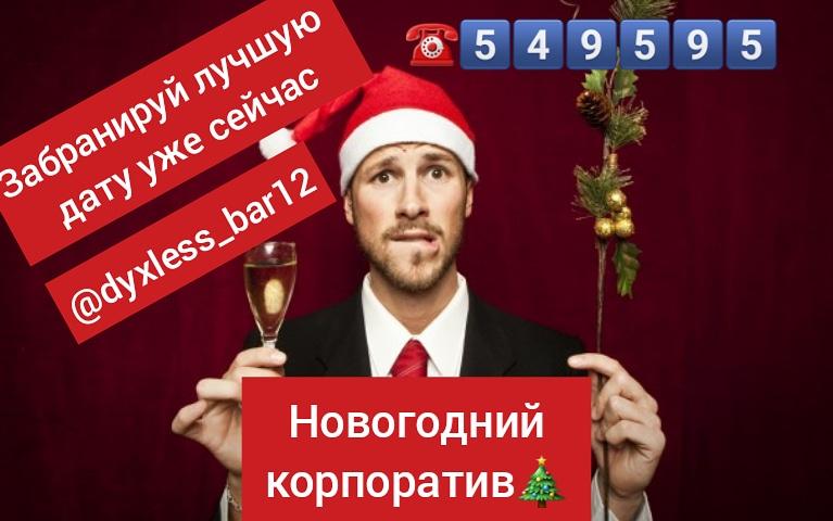 Бар, кафе, фастфуд «Dyxless» - Вконтакте