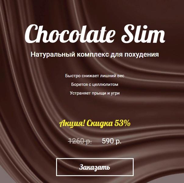 Шоколад для похудения спб