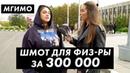 Во что одеты студенты МГИМО Лук за 1600000 Луи Вагон
