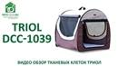 Triol DCC 1039 Видео ролик обзор тканевой клетки