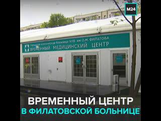 Временные центры для больных Covid-19 в Филатовской больнице