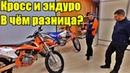 Мотоцикл для кросса и для эндуро - в чём разница?
