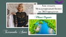 А.Царненко:«Как создать Международный бизнес на ЭКО-продуктах ® Fladt Natalya official channel