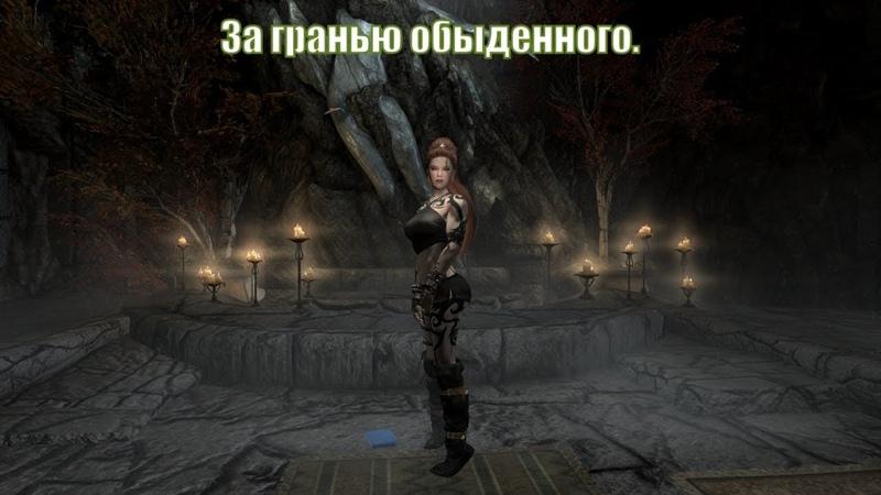 Skyrim Special Edition Сборка SLMP SSE Приключения Рыжей на Легенде 48 За гранью обыденного