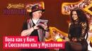 Сочная Горлодралка Настя Каменских на Сербском Телевидении   Вечерний Квартал 25.05.2019