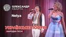 Українське попурі Кварта і Nelya Різдвяний вечір 2019