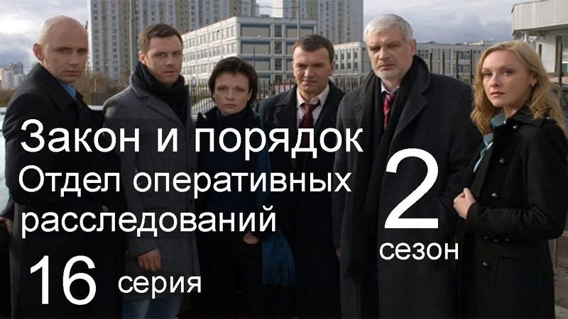 Закон и порядок Отдел оперативных расследований 2 сезон 16 серия Любимчик