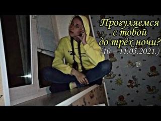 Прогуляемся с тобой до трёх ночи? (10 – .)   Ольга Неферченко   Современные стихи