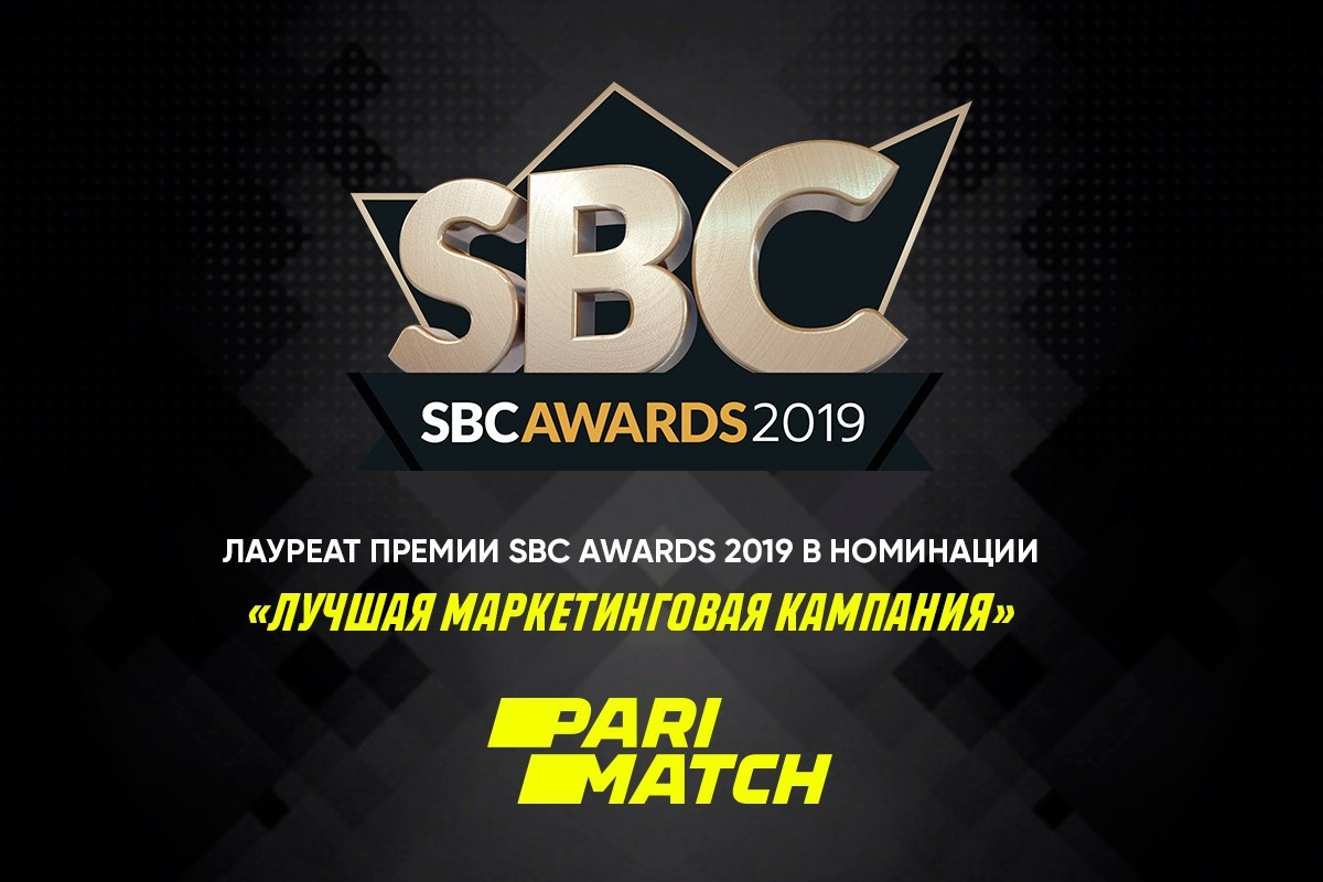 "Компания Parimatch стала лауреатом премии SBC Awards 2019 в номинации ""Лучшая маркетинговая кампания"""