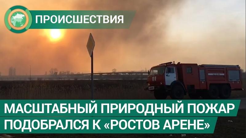 Масштабный природный пожар подобрался к «Ростов Арене»