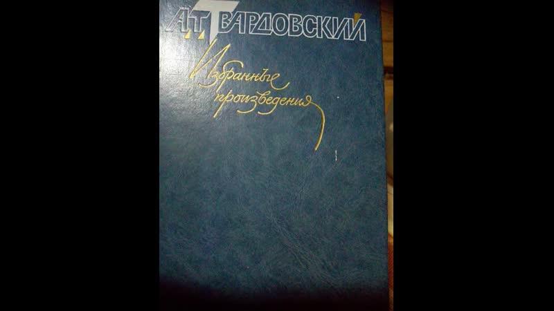 Громкое чтение произведения на военную тему А Твардовский
