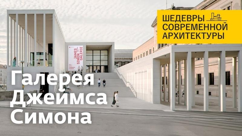 Галерея Джеймса Симона в Берлине. Шедевры современной архитектуры. James Simon Galerie