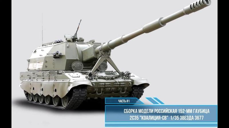 Сборка модели Коалиция-СВ 1:35. Звезда 3677. Часть 1