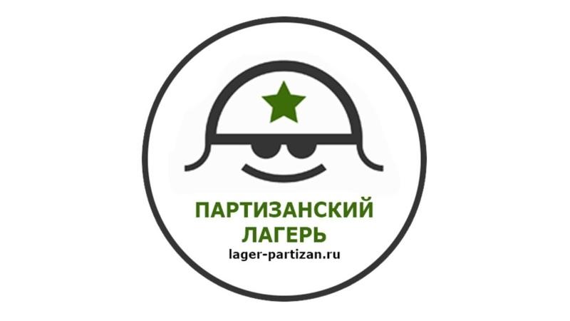 Партизанский лагерь Собрание в 16 00 Мск