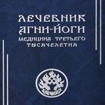 Лечебник Агни Йоги / Подборка Е.Логаевой из Учения Живой Этики