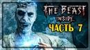 САЛКИ С МЁРТВЫМИ ШАХТЁРАМИ! ВТОРОЙ БОСС! ✅ The Beast Inside Прохождение 7