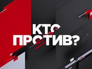 Кто против Эфир от 18.09.2019 Видео Russia.tv