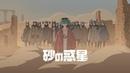 ハチ MV「砂の惑星 feat.初音ミク」HACHI / DUNE ft.Miku Hatsune