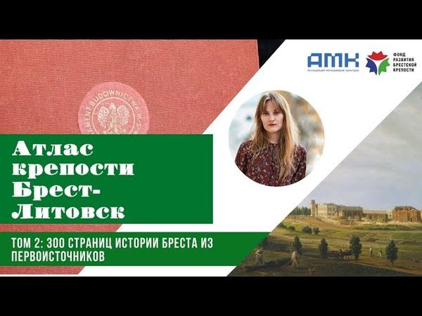Атлас крепости Брест Литовск Наталья Зданевич
