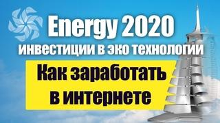 Energy 2020 (WETER) - Презентация проекта / Выгодные инвестиции