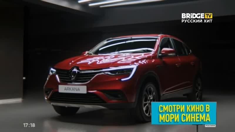 Фрагмент эфира MUSIC ROLL Реклама и Часы на BRIDGE TV Русский Хит 11.09.2019
