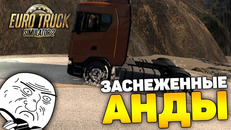 КРАСИВЕЙШИЕ ГОРНЫЕ ПЕЙЗАЖИ НА КАРТЕ АРГЕНТИНЫ Euro Truck Simulator 2