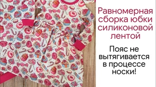 Как сделать равномерную сборку юбки трикотажного платья / Равномерная сборка юбки силиконовой лентой