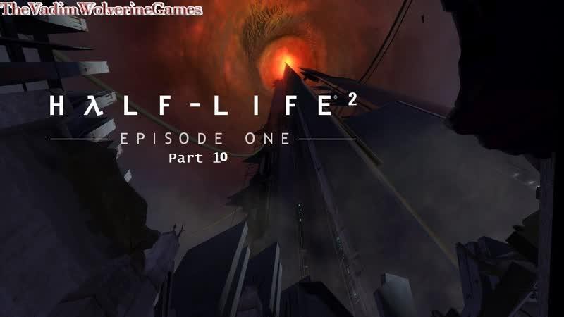 Прохождение игр, Half-Life 2 ,Episode One.Часть 10. (без комментариев)