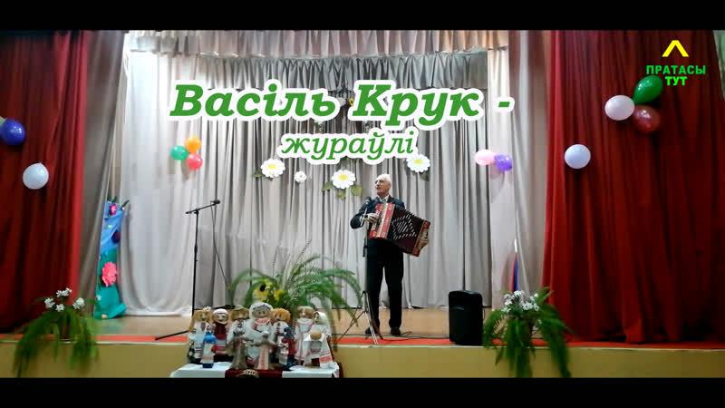Васіль Крук жураўлі