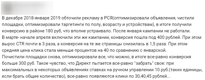 Стратегии управления ставками в Яндекс.Директе: проблемы и способы решения, изображение №11