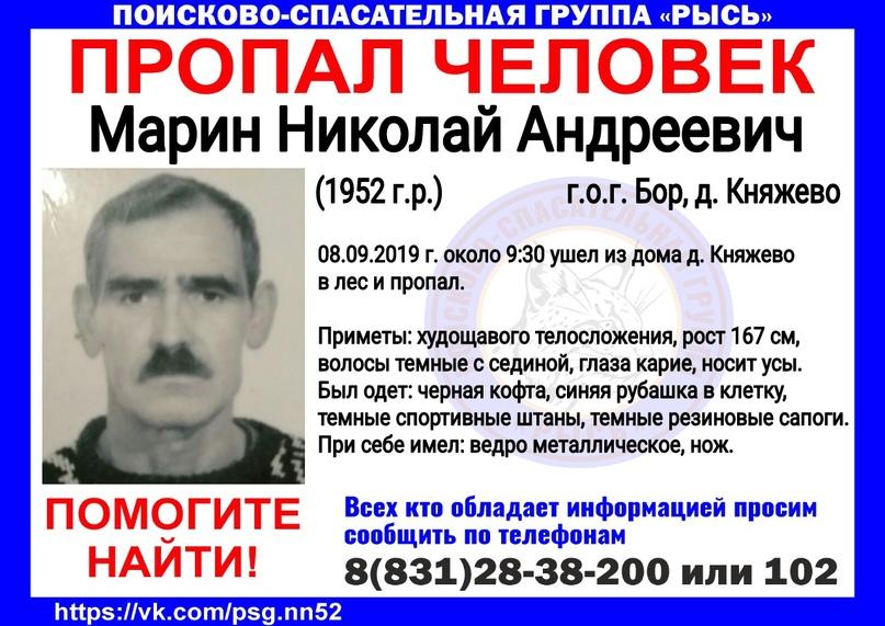 Марин Николай Андреевич, 1952 г.р. г.о.г. Бор, д. Княжево