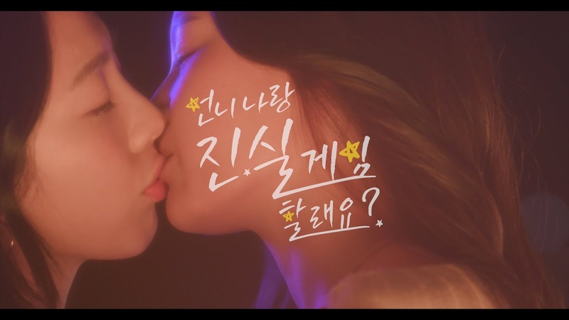 [Kor/Eng/Thai Sub] 언니 나랑 진실게임 할래요? (Do you want to play the truth or dare with me?)