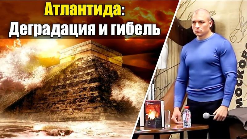 Предательство и гибель Атлантиды как результат гибридизации и деградации её населения С Тармашев