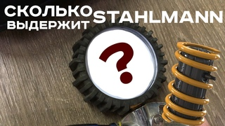 Какое давление выдерживает пневмобаллон StahlMann???