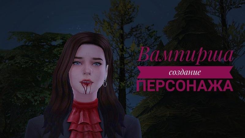 Sims 4 CAS | создание персонажа | вампирша | download
