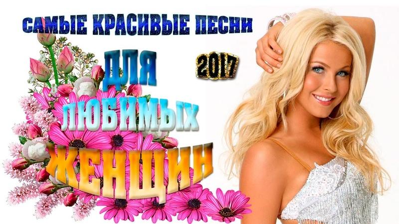 Самые Красивые Песни ДЛЯ ЛЮБИМЫХ ЖЕНЩИН Новинка Шансона 2017
