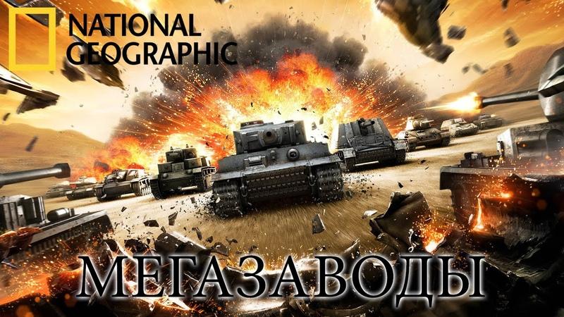 Варгеймиг Мир Танков Wargaming World of Tanks Мегазаводы Документальный фильм смотреть онлайн без регистрации
