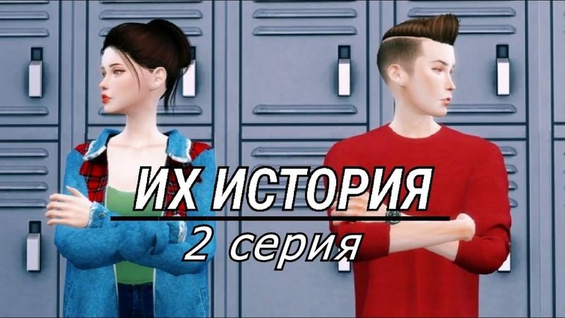 Их история | 2 серия | Сериал The Sims 4