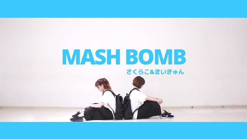 さくらこ×まいきゅん ロケットサイダー 踊ってみた MASH BOMB 1080 x 1920 sm36047542