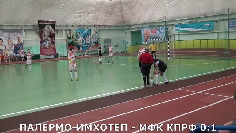 10 ноября 2019 г. Палермо-Имхотеп - МФК КПРФ 2:4 (г. Владимир) 1 лига