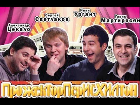 Сергей Светлаков отжигает Лучший сборник ПрожекторПерисХилтон