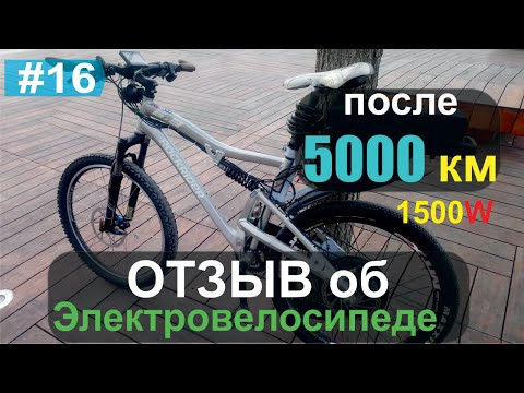 Отзыв об электровелосипеде после 5000 км Ebike after 5000 km