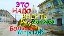 РЕМОНТ БОЛЬШОЙ МОРСКОЙ УСКОРЕННЫЕ ТЕМПЫ 15.02.2020 СЕВАСТОПОЛЬ