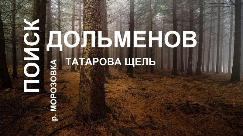 Поиск Дольменов - Татарова щель