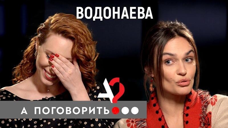 Алёна Водонаева против Путина Володина Скабеевой Милонова и всей госпропаганды А поговорить