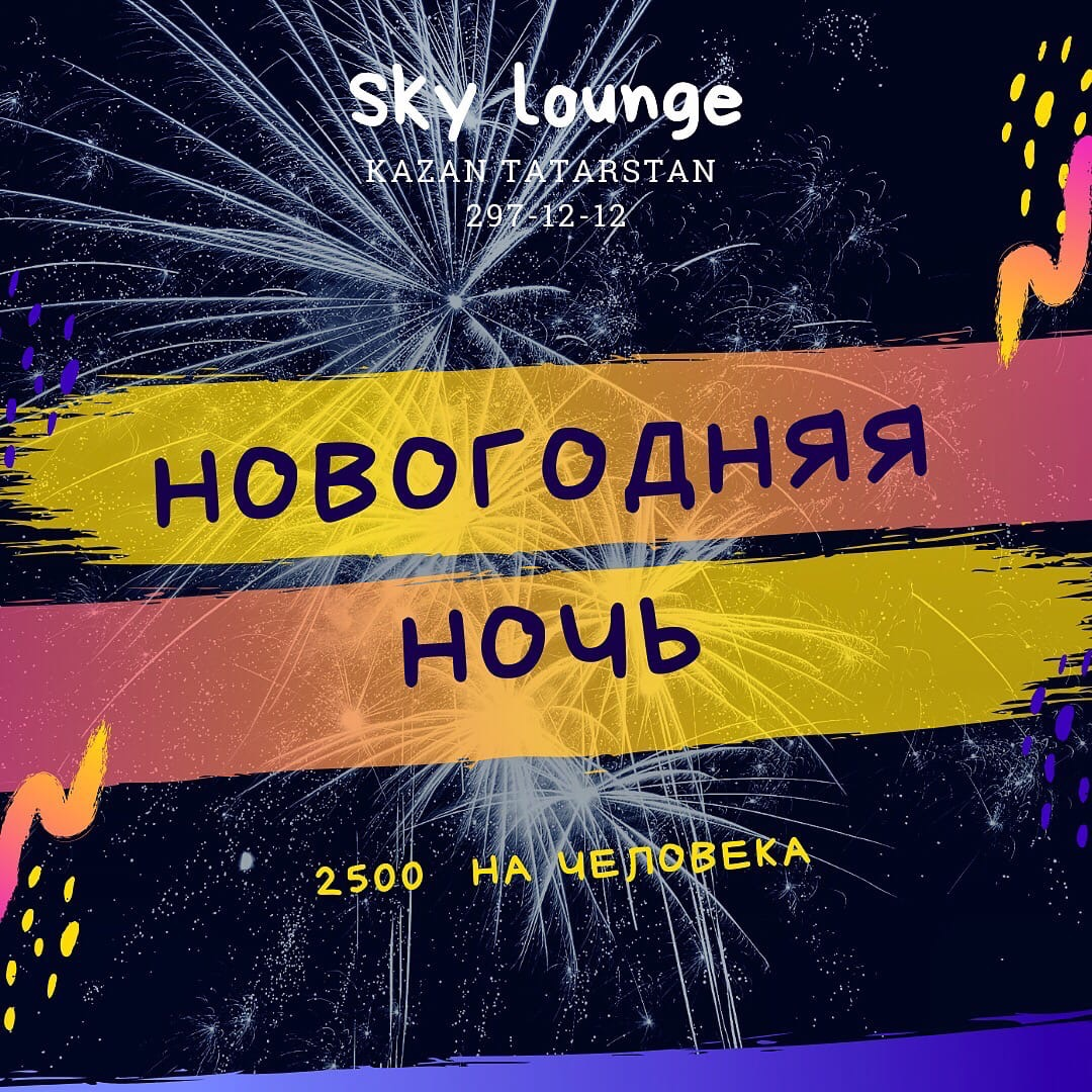 Lounge cafe «SkyLounge» - Вконтакте